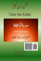 Quran Tafsir Ibn Kathir (Urdu)