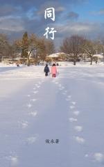 Walk side by side