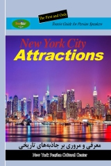 Tourist Guide for Persian Speakers - New York City Attractions