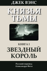 The Star King (in Russian)
