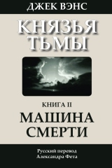 The Killing Machine (in Russian)