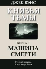 The Killing Machine (in Russian)