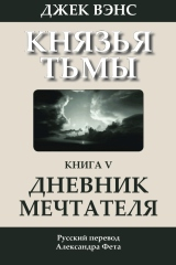 The Book of Dreams (in Russian)