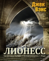 Lyonesse (in Russian)