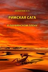 The Parthian Captivity