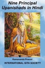Nine Principal Upanishads in Hindi