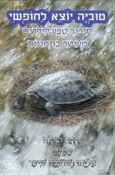 Tuvia Finds His Freedom (Hebrew Edition)