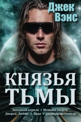 The Demon Princes (in Russian)