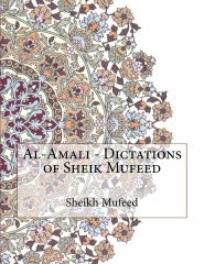 Al-Amali - Dictations of Sheik Mufeed