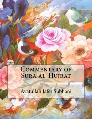 Commentary of Sura al-Hujrat