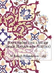 Rays from the life of Imam Hasan bin Ali (as)