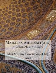 Madarsa AhleBait(a.s.) - Grade 1 - Fiqh