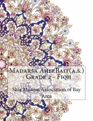 Madarsa AhleBait(a.s.) - Grade 2 - Fiqh