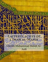Lattente active de l'Imam al-Mahdi
