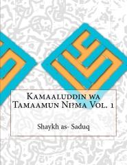 Kamaaluddin wa Tamaamun Ni?ma Vol. 1