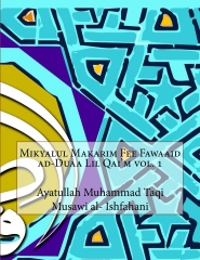 Mikyalul Makarim Fee Fawaaid ad-Duaa Lil Qai'm vol. 1