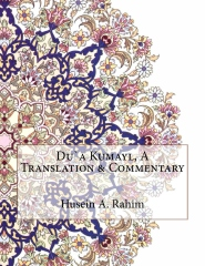 Du`a Kumayl, A Translation & Commentary