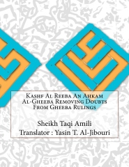 Kashf Al Reeba An Ahkam Al-Gheeba Removing Doubts From Gheeba Rulings