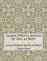 Taqwa (Piety) Advice of Ahl al Bayt