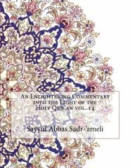 An Enlightening Commentary into the Light of the Holy Qur'an vol. 14