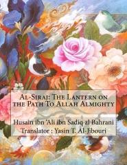 Al-Siraj: The Lantern on the Path To Allah Almighty