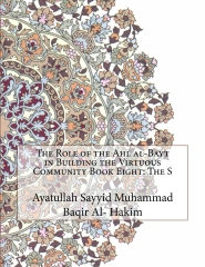 The Role of the Ahl al-Bayt in Building the Virtuous Community Book Eight: The S