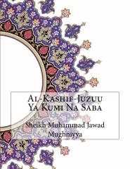Al-Kashif-Juzuu Ya Kumi Na Saba