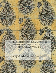 An Enlightening Commentary into the Light of the Holy Qur'an vol. 13