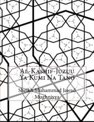 Al-Kashif-Juzuu Ya Kumi Na Tano