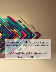 Fatimah al-Ma`sumah (as): a role model for men and women