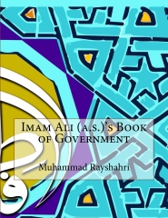 Imam Ali (a.s.)'s Book of Government