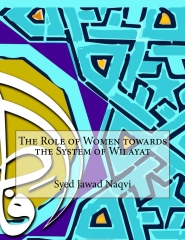 The Role of Women towards the System of Wilayat