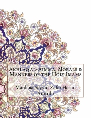 Akhlaq al-Aimma, Morals & Manners of the Holy Imams