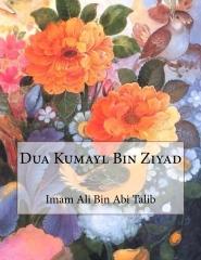 Dua Kumayl Bin Ziyad