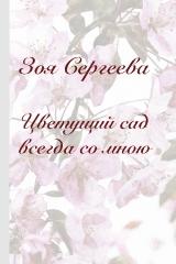 Zoya Sergeeva