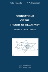 Foundations of the Theory of Relativity