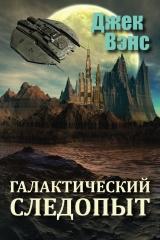 Galactic Effectuator (in Russian)