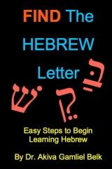 Find The Hebrew Letter