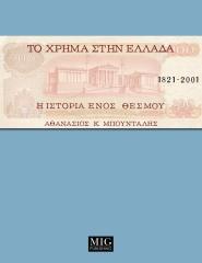 Money in Greece, 1821-2001