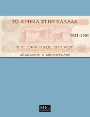 Money in Greece, 1821-2001
