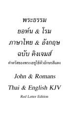 John & Romans Thai & English KJV