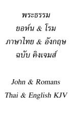 John & Romans Thai & English KJV Standard