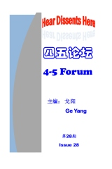 4-5 Forum Issue  28