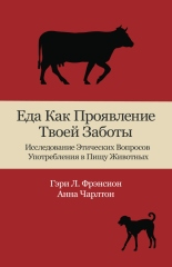 Eat Like You Care (in Russian)
