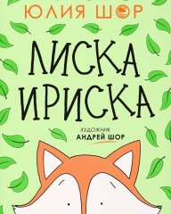 Toffee the Fox [Russian edition]