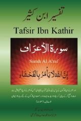 Surah A'raf (Urdu)