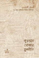 Quran Bujhar Mulniti