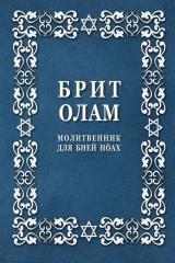 BRIT OLAM, Prayer Book for Noahides in Russian