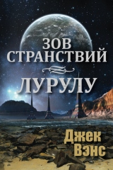 Ports of Call ~ Lurulu (in Russian)