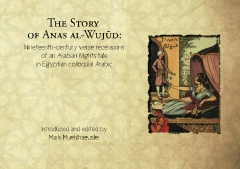 The Story of Anas al-Wujud